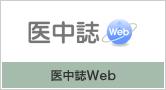 医中誌Web