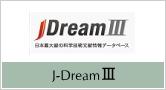 JDreamⅢ