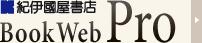 紀伊国屋書店 Book Web Pro