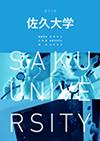 佐久大学デジタルパンフレット