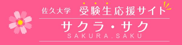 受験生サイト SAKURA.SAKU