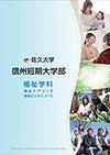 信州短期大学部デジタルパンフレット
