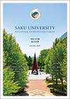 SAKU UNIVERSITY GUIDE